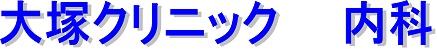 【大塚クリニック】 堺市の中百舌鳥駅、三国ヶ丘駅、新金岡駅の近く